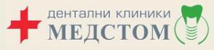 МЕДИКО ДЕНТАЛЕН ЦЕНТЪР МЕДСТОМ